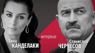 Интервью со Станиславом Черчесовым