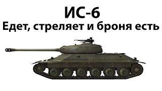 Обзор танка ис-6.World of Tanks