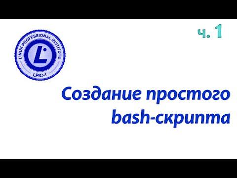 LPIC 105.2 часть первая: Создание простого Bash-скрипта