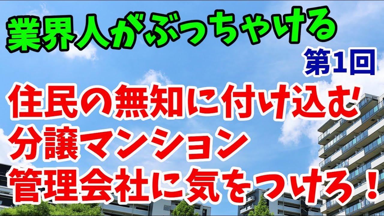 ハウズイング 悪質 日本 マンション管理会社ランキング第2位、日本ハウズイングとは