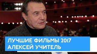 Лучший фильм 2017: версия Алексея Учителя