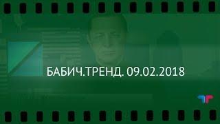 БАБИЧ.ТРЕНД. 09.02.2018