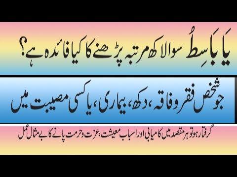 Beti ki paidaish k liye wazifa/Wazifa For Baby Girl in Urdu/qurani wazifa from YouTube · Duration:  3 minutes 59 seconds
