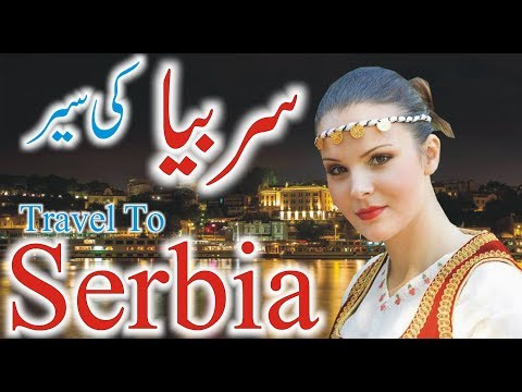 Travel to Serbia  Full Documentary and History About Serbia In Urdu & Hindi  سربیا کی سیر