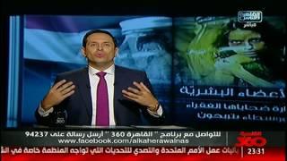 أحمد سالم عن أزمة تجارة الاعضاء: يا جدعان الموضوع أكبر من كده بكتير