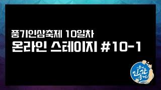 풍기인삼축제 문화공연(10.18_10일차)