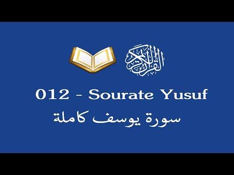 Sourate Yusuf (12) par Abdullah Awad Al Juhany et Yasser Dussary - سورة يوسف كاملة