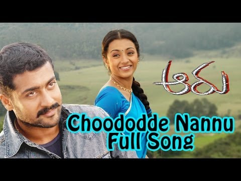 Choododde Nannu  Full Song ll  Aaru Movie ll  Surya, Trisha