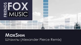 МакSим - Штампы (Alexander Pierce Remix)