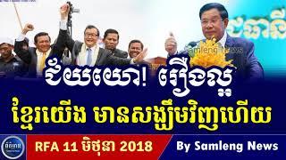 ជ័យយោខ្មែរយើង មានសង្ឃឹមវិញហើយ សូមស្តាប់, Cambodia Hot News, Khmer News