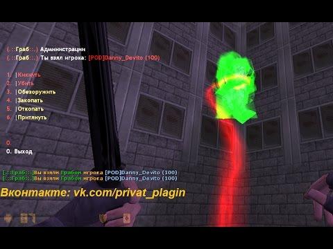 Плагин «hook (паутинка хук» для CS 1.6) 51