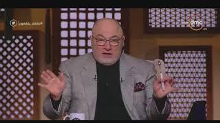 لعلهم يفقهون - الشيخ خالد الجندي: أعداء الإسلام يزعمون أن النبي محمد كان يعرف الكتابة أو القراءة