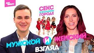 Соболев и Катя Клэп. Мужской и женский взгляд на Секс в большом городе