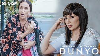 Bir kami to'lmagan dunyo (o'zbek serial) | Бир ками тўлмаган дунё (узбек сериал) 69-qism