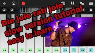 Din jole rati jole/slow version  tutorial