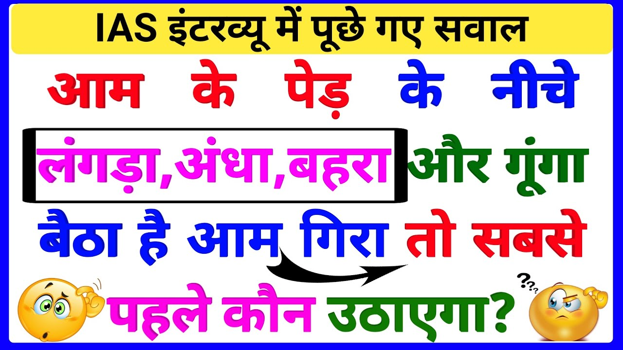 Most Brilliant Answers Of UPSC, IPS, IAS, Interview Questions सवाल आपके और जवाब हमारे | Part_27