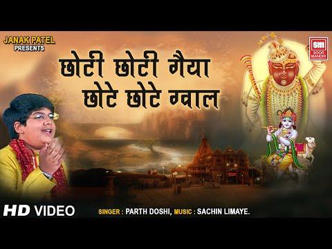 Choti Choti Gaiya Chote Chote Gwal : Sachin Limaye : Hit Krishna Bhajan : Soormandir