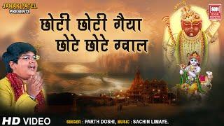 Chhoti Chhoti Gaiya Chhote Chhote Gwal