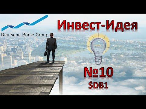Инвест-идея №10. Покупка акций Deutsche Boerse ($DB1). Акции DB1: обзор, анализ компании.