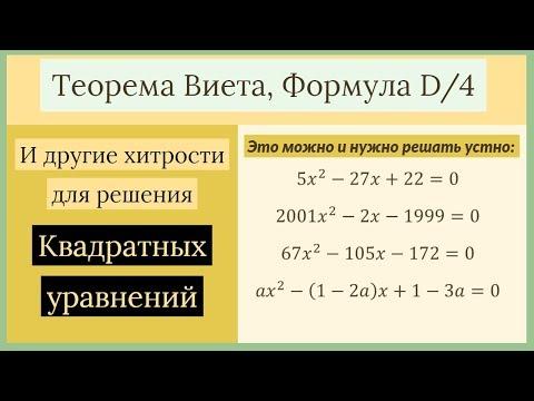 Теорема Виета, формула D/4 и другие хитрости