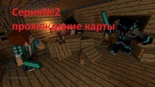 Прохождение карты (Побег из храма) Minecraft №2(Смотрим1 видео., 2013-09-23T16:22:15.000Z)