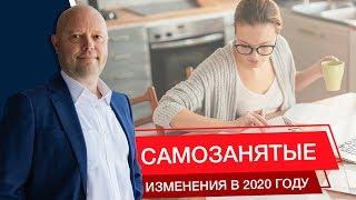 Самозанятые - Изменения в 2020 Году. Регионы, пенсии, ограничения
