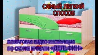 Збірка ліжка ДЕЛЬФІН покрокова відео-інструкція