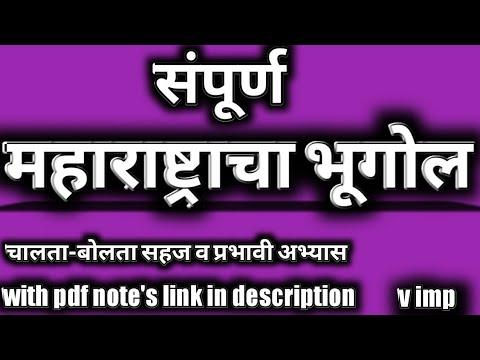 Maharashtra geography in Marathi II महाराष्ट्राचा भूगोल ॥ mpsc geography॥ mpsc bhugol