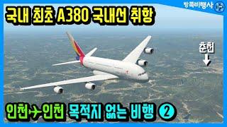 아시아나 A380 비행기 목적지 없는 비행. 인천에서 …
