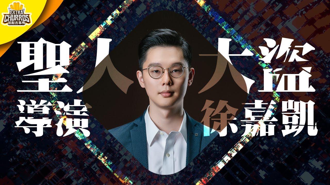 【聖人大盜】親自送上腳本給曾志偉!超年輕導演徐嘉凱|吉拿訪談