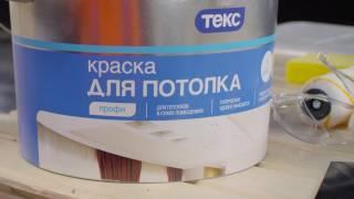 ТЕКС Чем красить потолок. Краска для потолка Текс Профи
