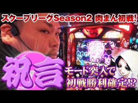 スクープリーグ! season2 vol.3