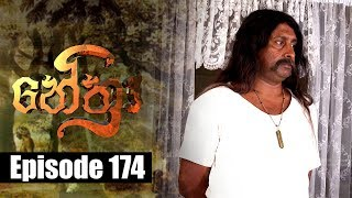 Nethra - නේත්‍රා Episode 174 | 20 - 11 - 2018 | SIYATHA TV Thumbnail