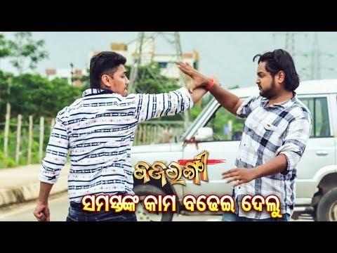 Best Action Scene - New Odia Film - Bajrangi - SamastaNka Kama Badhei Delu - Sarthak Music