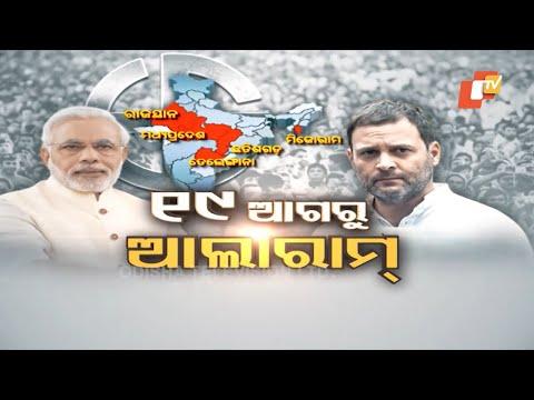 OTV Special Report Latest Episodes | OTV
