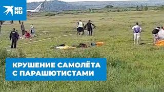 Крушение самолёта с парашютистами в Кемеровской области 19 июня 2021 года