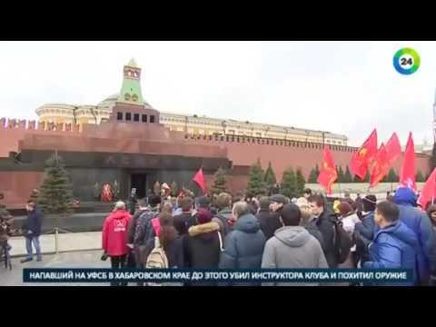 Коммунисты празднуют день рождения Ленина - МИР24