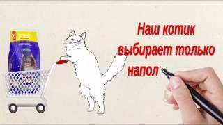 """Наполнителей """"Сибирская кошка"""""""