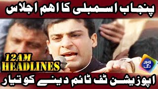 News headlines | 12:00 AM | 19 October 2018 | Lahore Rang