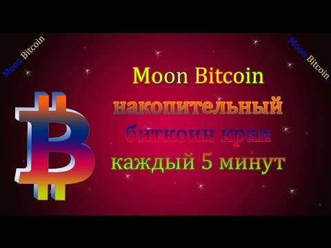 Moon Bitcoin Накопительный БИТКОИН КРАН, каждый 5 минут вход через E-mail