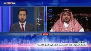موسم العمرة.. السعودية تستقبل أكبر عدد من المعتمرين في تاريخها