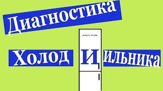 Диагностика холодильника ARISTON!!! /Обмерзает обр...
