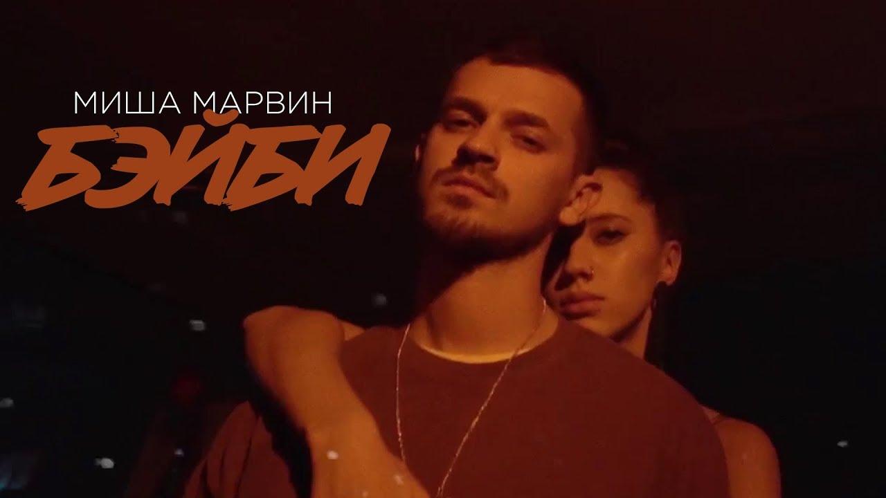 Миша Марвин - Бэйби (премьера клипа, 2018)