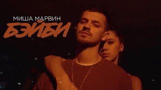 Download Миша Марвин - Бэйби (премьера клипа, 2018) Mp3 and Videos