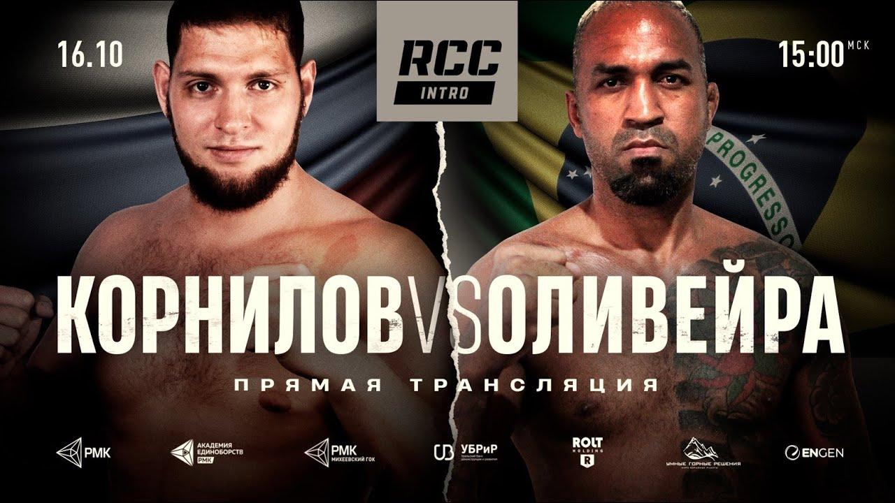 Download RCC INTRO 16 | LIVE | KORNILOV, RUSSIA vs OLIVEIRA, BRAZIL | 11 BOUTS | MMA & KICKBOXING EVENT
