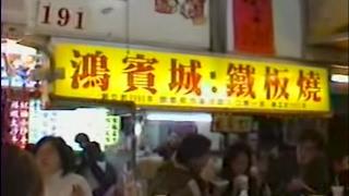 Shihlin Night Market(Teppanyaki),Taipei,Taiwan 台北-士林夜市鐵板燒