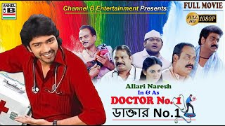 Doctor No.1 | ডাক্তার No.1 | Bengali Full Movie | Allari Naresh | Full HD | Comedy | Dubbed