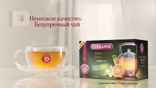 Сенсационный вкус зелёного чая TEEKANNE