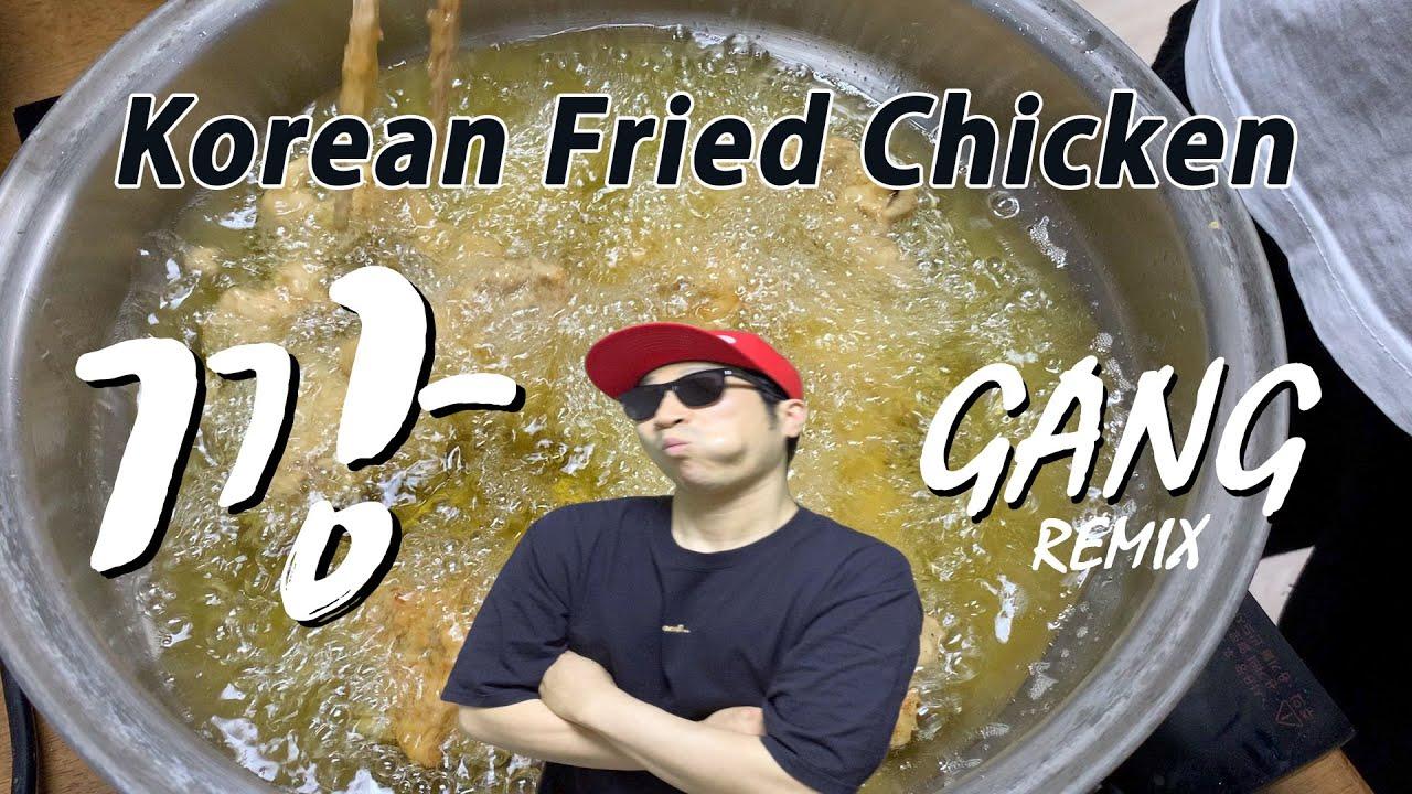 깡으로 치킨도 만든다 - 코리안  치킨 깡   ( korean fried chicken  gang remix )