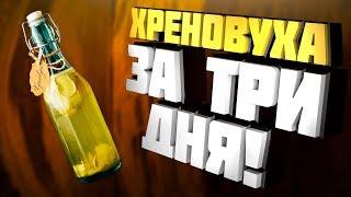 Хреновуха с медом за ТРИ ДНЯ! РЕЦЕПТ